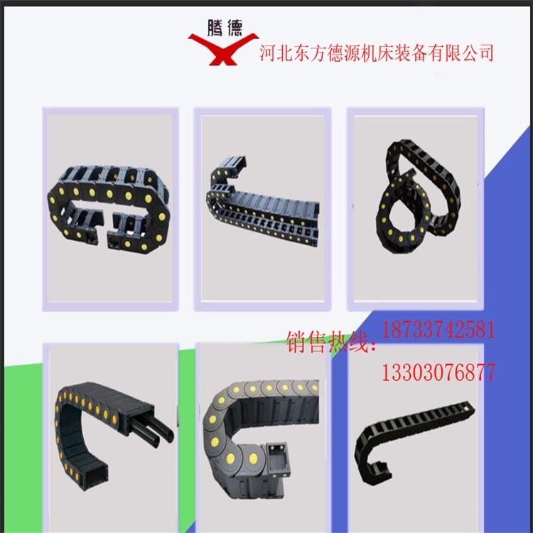 尼龙拖链型号齐全--东方德源专业生产厂家